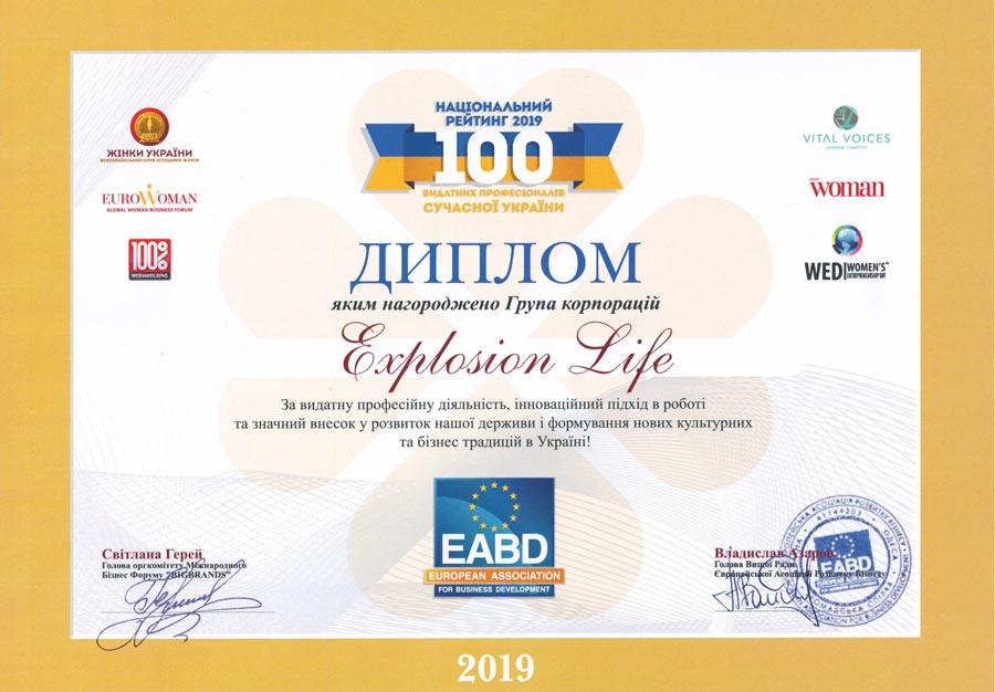 диплом-Explosion-Life-100-brands-Ukraine